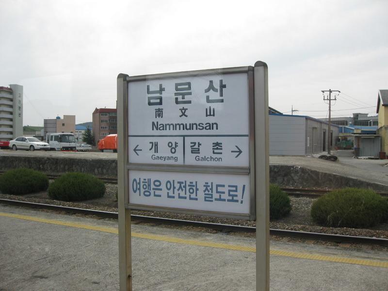 普通の韓国を探して3234 慶全線...